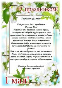 1 мая поздравление