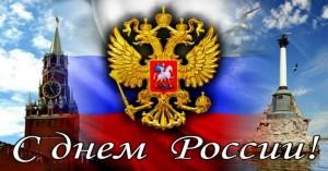 s-dnem-Rossii